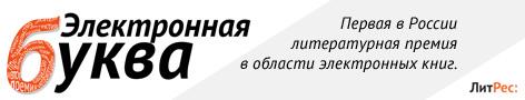 Премия Электронная Буква