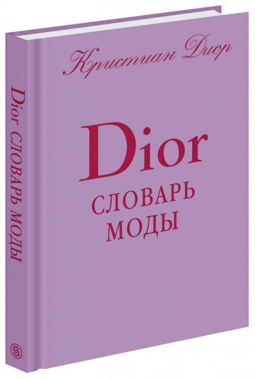 Dior словарь моды скачать бесплатно