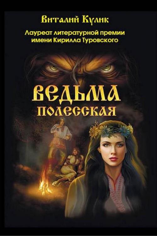 Ведьма полесская. Виталий Кулик
