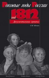 ГОД 1812: Документальная хроника.