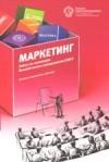 МАРКЕТИНГ: кейсы из коллекции ВШМ СПбГУ