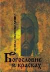 Основы иконоведения: богословие в красках