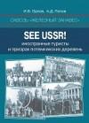 Сквозь «железный занавес». Sее USSR!: иностранные туристы и призрак потемкинских деревень