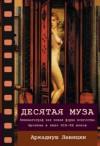 Десятая муза. Кино как новая форма искусства. Эротизм в кино XIX-XX веков