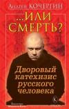 «… Или смерть?» Дворовый катехизис русского человека