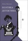 Поэтика детектива