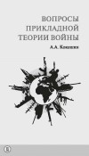 Вопросы прикладной теории войны