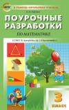 Поурочные разработки по математике. 3 класс к УМК Г.В. Дорофеева «Перспектива»