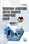 Перспективная автоматизация агрегатов предприятий технологических отраслей