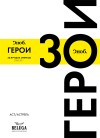 Сноб. Герои. 30 лучших очерков 2008–2011