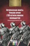 Историческая память: Красная армия (100-летнему юбилею посвящается). Сборник материалов круглого стола