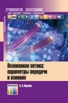 Волоконная оптика: параметры передачи и влияния