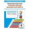 Организация подготовки к ВПР. Математика. 4 класс. Рабочая тетрадь