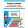 Организация подготовки к ВПР. Математика. 4 класс. Методическое пособие