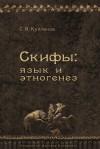 Скифы: язык и этногенез.