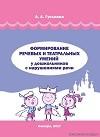 Формирование речевых и театральных умений у дошкольников с нарушениями речи