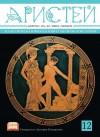 Аристей. Вестник классической филологии и античной истории. Т. XII.