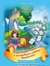 Путешествие в волшебную страну Readwrite, или сказка о том, как Машенька научилась читать по-английски
