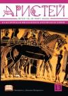 Аристей. Вестник классической филологии и античной истории. Т. XIII.