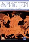 Аристей. Вестник классической филологии и античной истории. Т. XIV. / гл. ред. А. В. Подосинов.