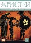 Аристей: Вестник классической филологии и античной истории. Т. XV. / гл. ред. А. В. Подосинов.