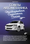Советы автомеханика: техобслуживание, диагностика, ремонт.