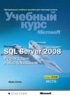 Microsoft SQL Server 2008. Реализация и обслуживание. Учебный курс Microsoft