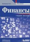Финансы. Учебное пособие.. Гриф УМО