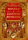 Москва в далеком прошлом