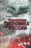Незнакомая экономика России