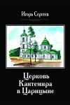Церковь Кантемира в Царицыне