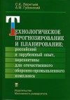 Технологическое прогнозирование и планирование: российский и зарубежный опыт, перспективы для отечественного оборонно-промышленного комплекса
