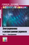 Электродинамика и распространение радиоволн. Часть 1 – «Электродинамика». Учебное пособие для вузов