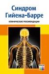 Синдром Гийена-Барре. Клинические рекомендации