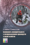 Безопасность жизнедеятельности в лесопромышленном производстве и лесном хозяйстве