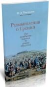 Рассуждения о Греции. От прибытия короля до конца 1834 года.