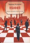 Мафия (правила, тактика и стратегия игры)