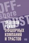 Правовой режим офшорных компаний и трастов – 2-е изд., доп.