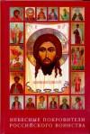Небесные Покровители Российского воинства