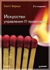 Искусство управления IT-проектами, 2-е изд.