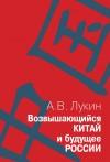 Возвышающийся Китай и будущее России (Работы о Китае и российско-китайских отношениях): Сборник статей