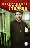Возвращение товарища Сталина