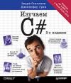 Изучаем C#. 2-е изд.