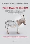 Уши машут ослом. Современное социальное программирование. 2-е изд., исправленное и дополненное