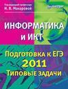 Информатика и ИКТ. Подготовка к ЕГЭ 2011. Типовые задачи