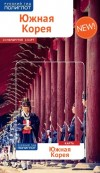 """Путеводитель """"Южная Корея"""", серия """"Русский гид-Полиглот"""""""
