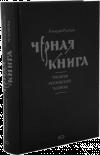 Чёрная книга: Трилогия московского человека