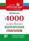 4000 самых важных болгарских глаголов. Грамматический учебный словарь