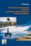 Прикладное прогнозирование экономики рационально-сбалансированного природопользования