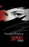 Наташа Кампуш. 3096 дней